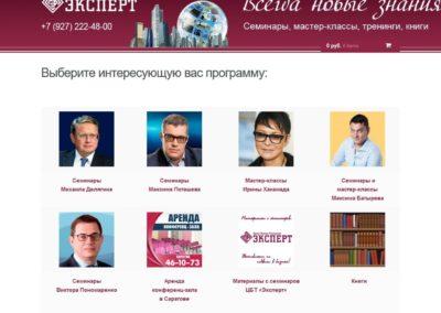 Интернет-магазин ЦБТ «Эксперт»