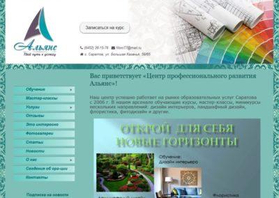Веб-сайт «Центра современного садового искусства «Альянс»