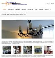 Веб-сайт мастерской художественной ковки «Кузнечный двор»