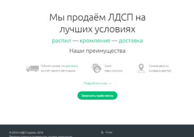 Интернет-каталог «ЛДСП-групп»