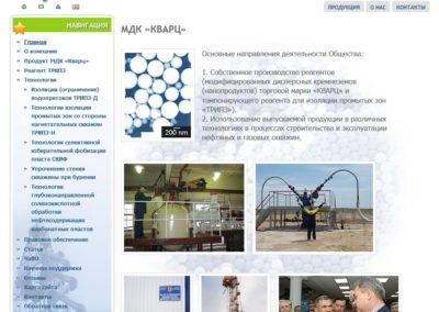 Веб-сайт ООО «КВАРЦ» (РТ, г. Азнакаево)
