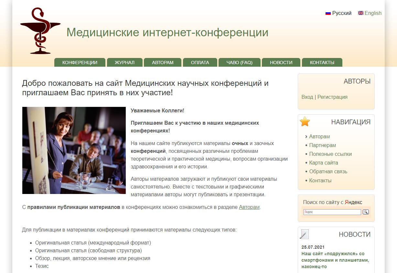 Главная страница сайта для проведения медицинских интернет-конференций (фрагмент)