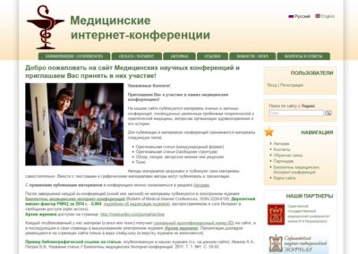 Сайт для проведения медицинских интернет-конференций