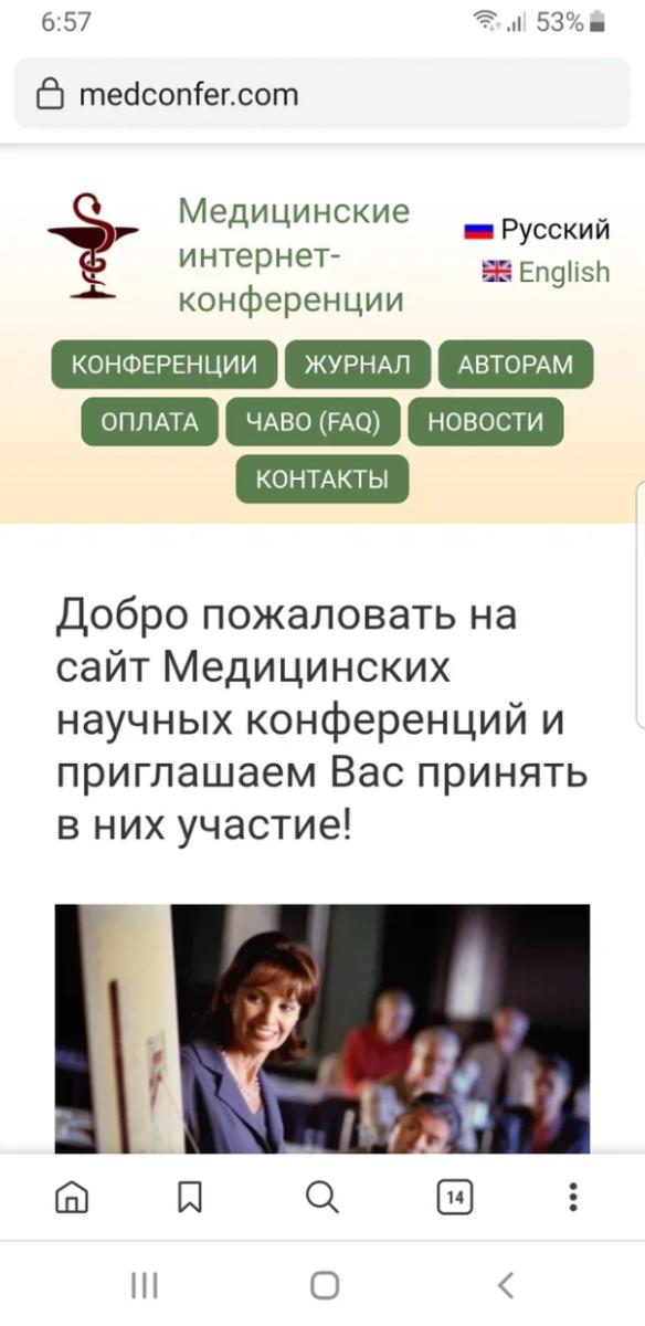 Скриншот главной страницы сайта с мобильной вёрсткой