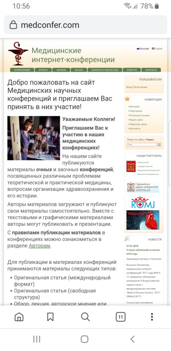 Скриншот главной страницы сайта без мобильной вёрстки