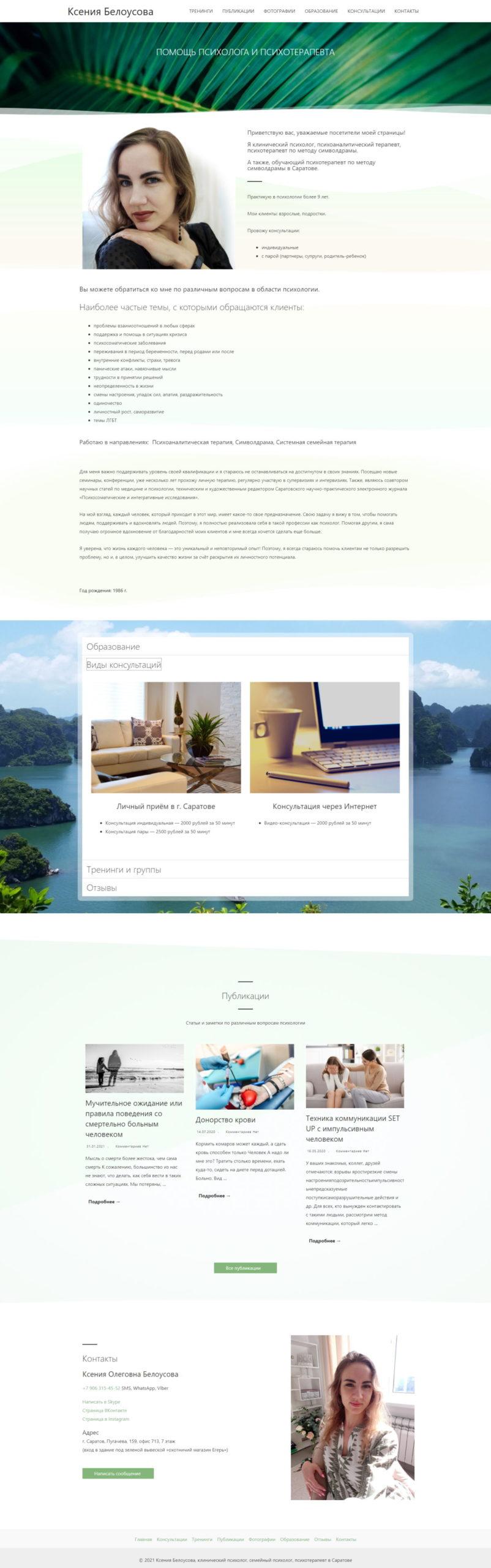 Скриншот главной страницы сайта психолога