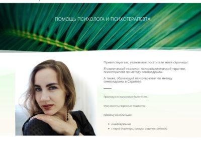 Личный сайт и блог психолога и психотерапевта