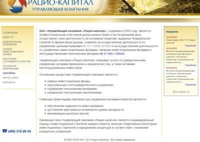 ЗАО Управляющая компания «Рацио-капитал»
