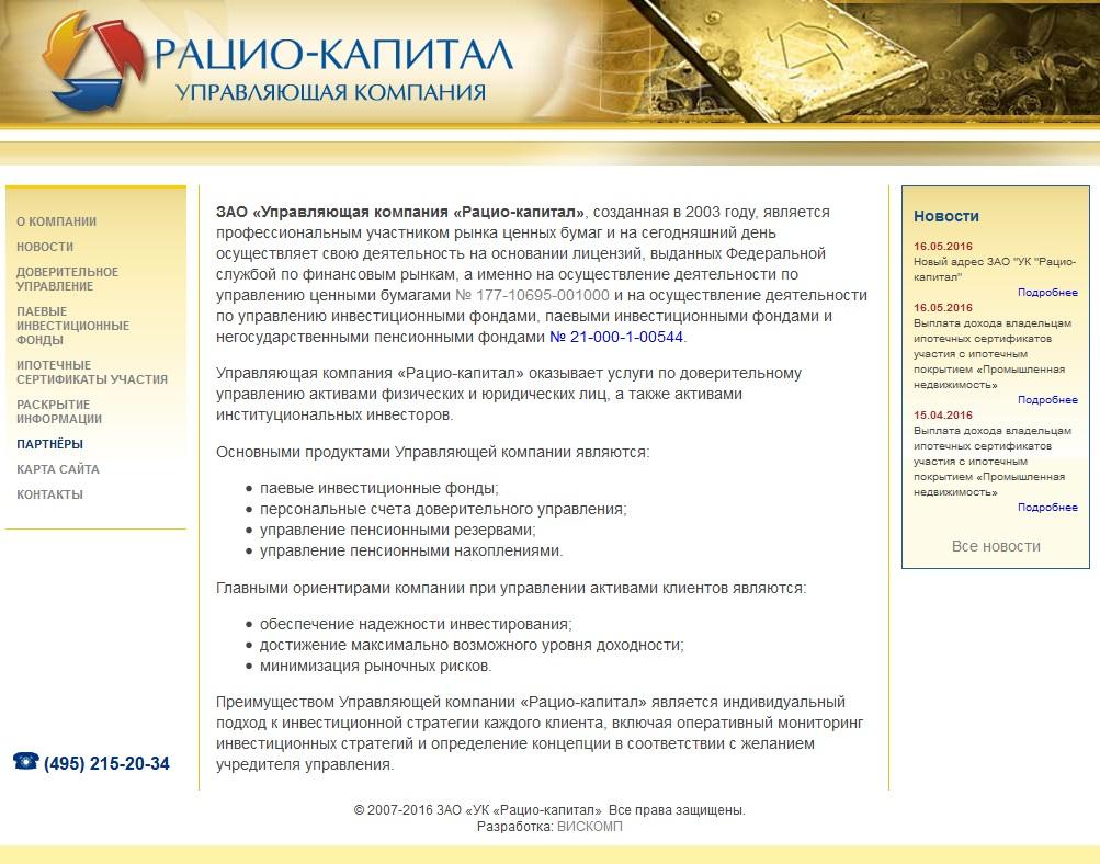 ЗАО «Управляющая компания «Рацио-капитал»