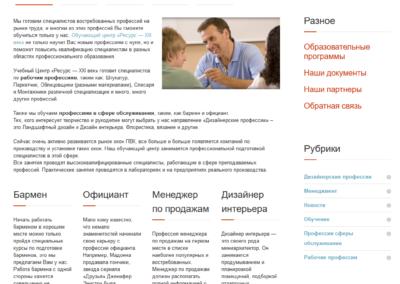 Веб-сайт обучающего центра «Ресурс — XXI век»