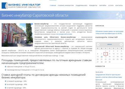 Сайт Бизнес-инкубатора Саратовской области