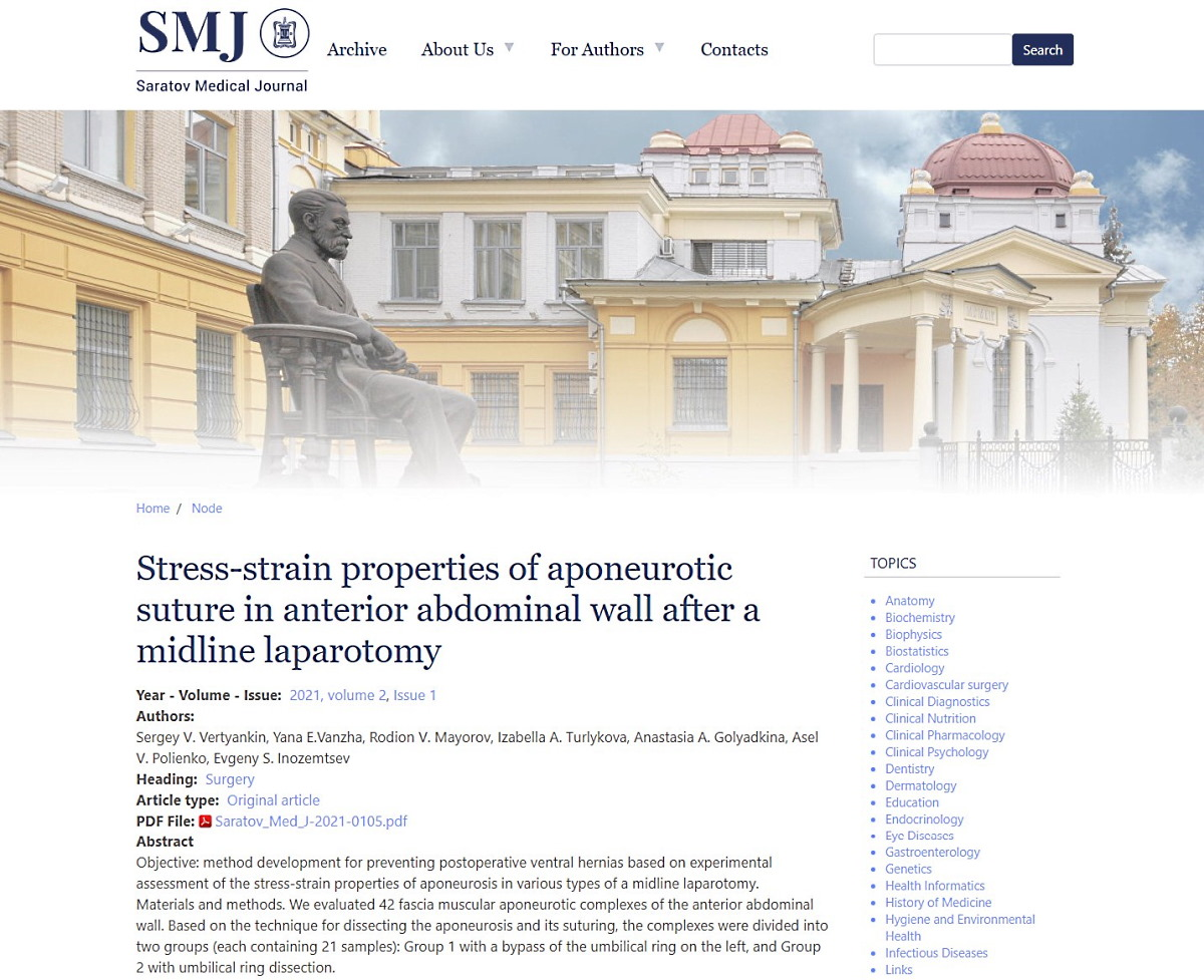 Скриншот страницы с сайта «Saratov Medical Journal»