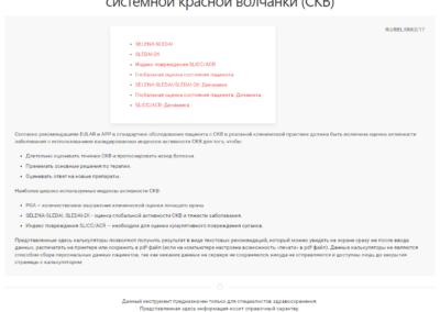 Одностраничное веб-приложение (SPA) для специалистов здравоохранения