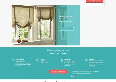 Сайт «Сиртекс-Дизайн» - Главная 2