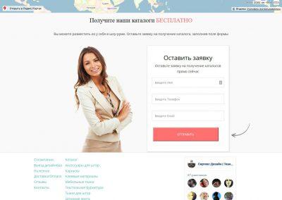 Сайт «Сиртекс-Дизайн» - Заявка