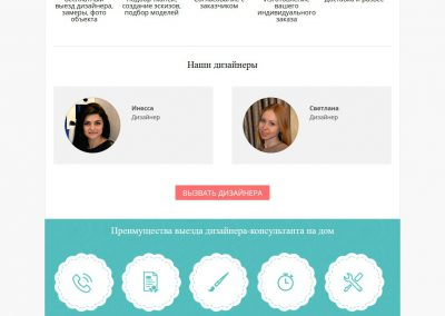 Сайт «Сиртекс-Дизайн» - Вызов дизайнера