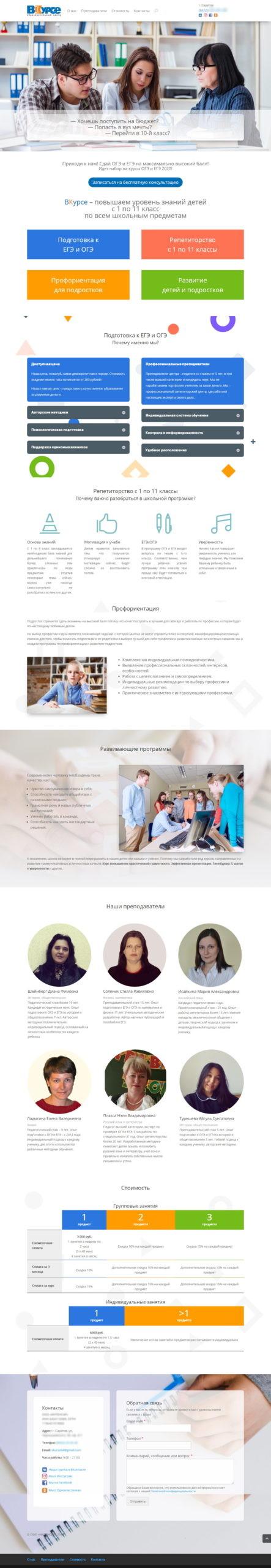 Скриншот лэндинга образовательного центра «ВКурсе», г. Саратов