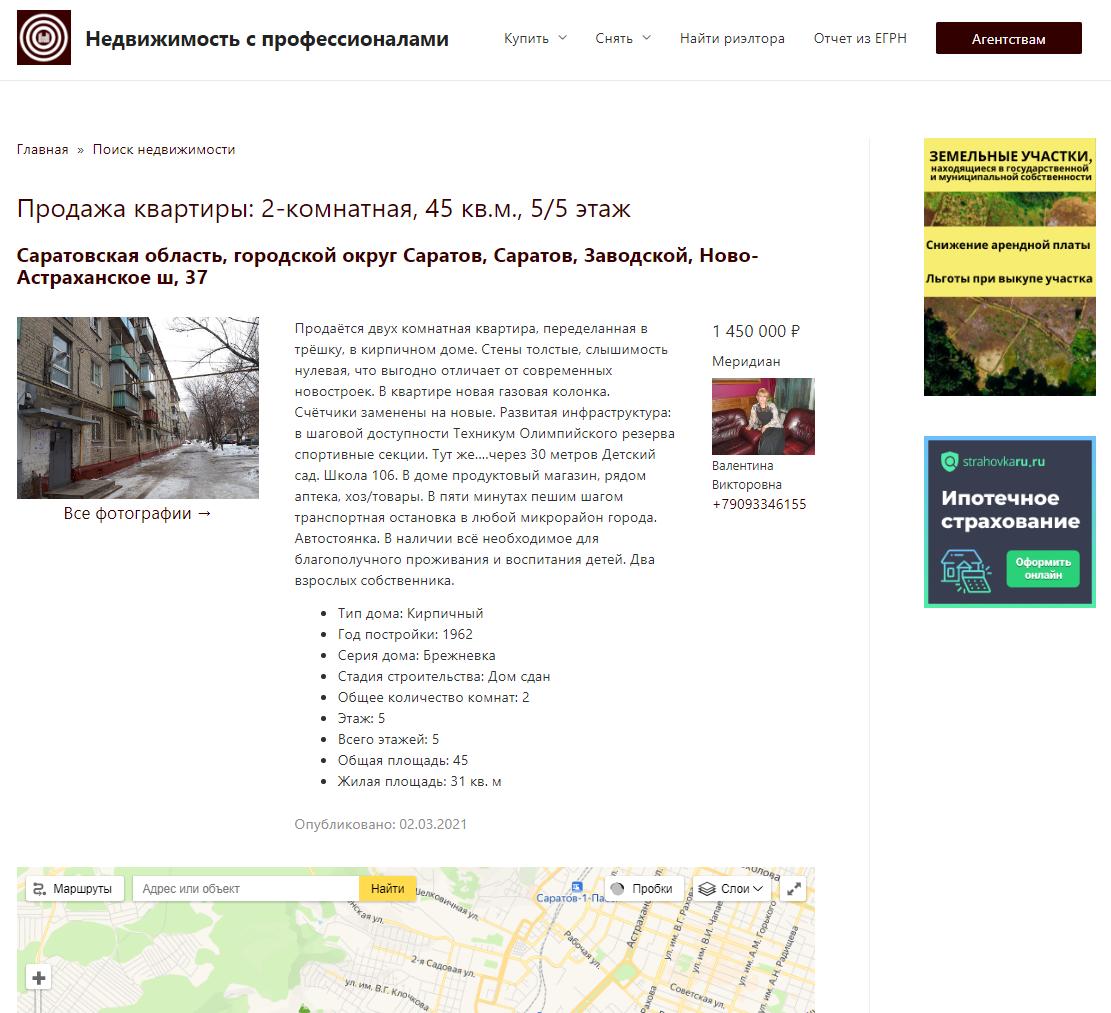 Скриншот страницы с описанием объекта недвижимости