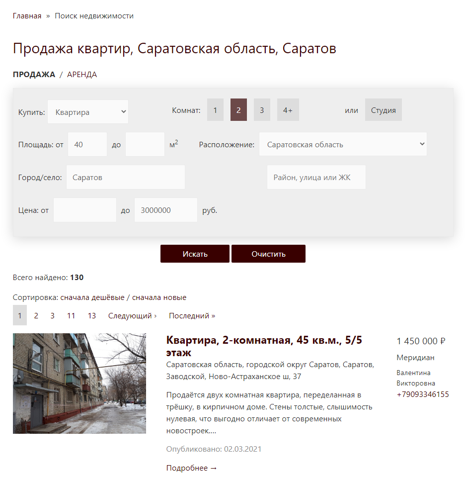 Скриншот страницы с результатами поиска объектов недвижимости