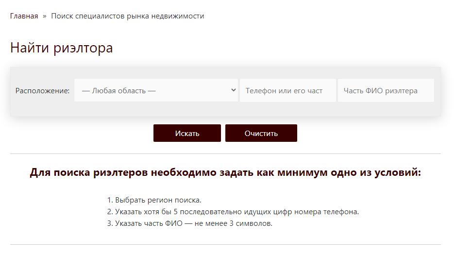 Скриншот формы поиска агентов по продаже недвижимости