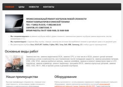 Веб-сайт «Знакомый мастер»